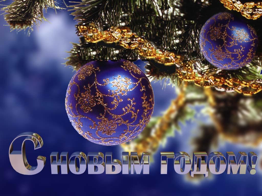 Хочу поздравить весь мир с новым годом